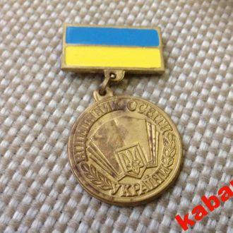 Медаль. Отличник образования Украины