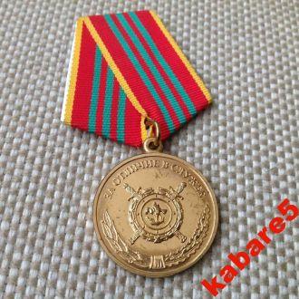 Медаль. За отличие в службе. 3 ст. РФ