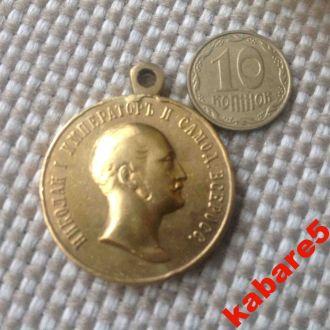 Медаль. В память царя. 1825-1855г. Оригинал.