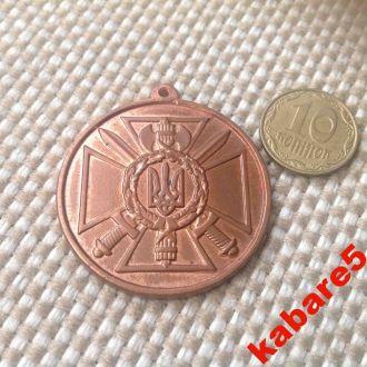 Медаль за отличие в службе. СБУ