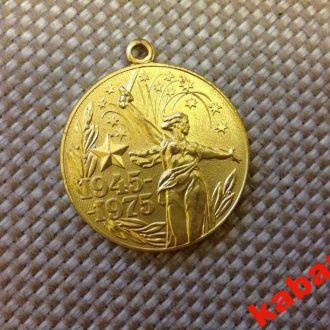 Медаль. 30 лет победы ВОВ. Участ. трудового фронта