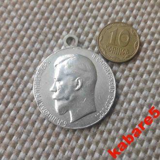 Медаль. За усердие. Николай II. Серебро. Оригинал