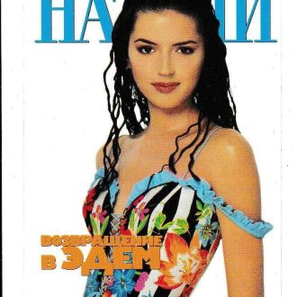 Календарик 2000 Пресса, Натали