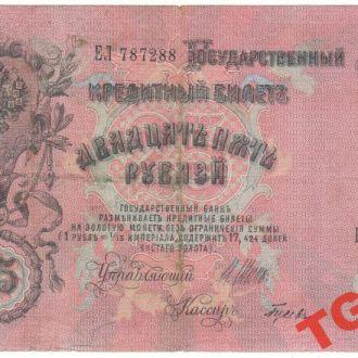 Россия 25 рублей 1909 Шипов - Гусев