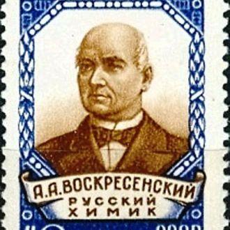 СССР 1959 Воскресенский химия люди * м