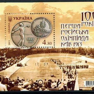 Украина**. Перша Російська олімпіада. Київ 1913. 2013.
