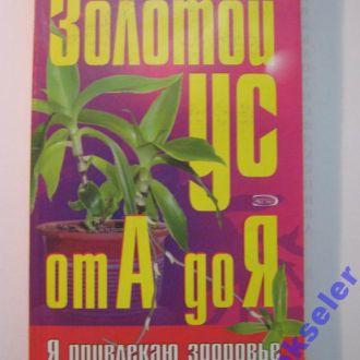 """Книга """"Золотой Ус от А до Я"""""""
