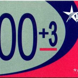 Ace&Base от Киевстар - 100+3