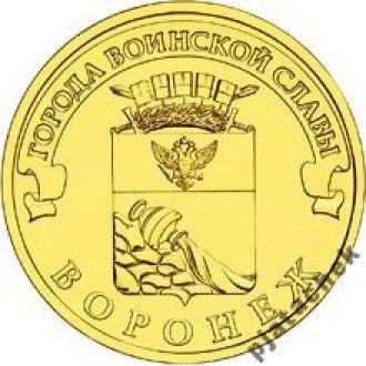 10 рублей  Воронеж 2012