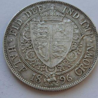 Великобритания 1/2 кроны 1896 г