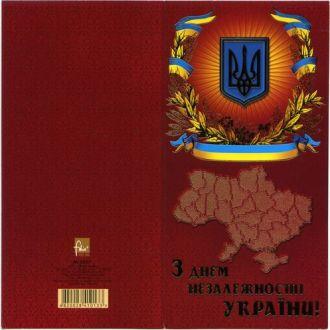 Открытка - C днем независимости Украины! #1