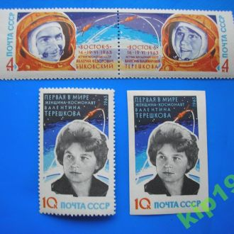 CCCР. 1963. Космос Быковский. Терешкова. MNH.