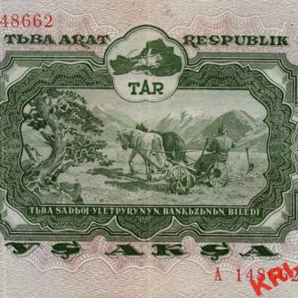 Тувинская народная республика 3 акша 1940 г. КОПИЯ