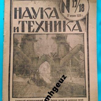 Экспедиция Берда. Наука и техника. № 17-18. 1929 г