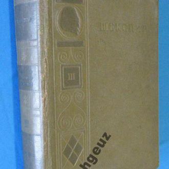 Шекспир  Академия  1937 г. Король Генрих....