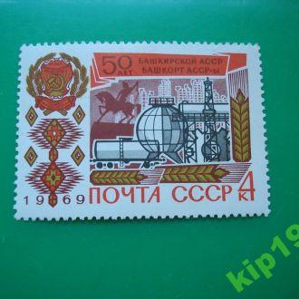 СССР. 1969 Башкирия. MNH