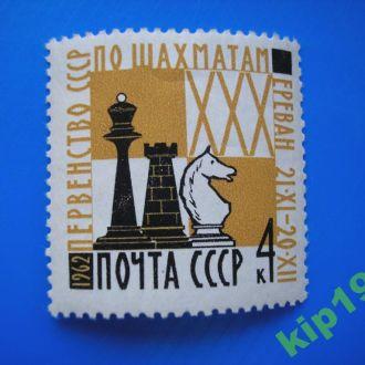 СССР. 1962. Шахматы . MNH.