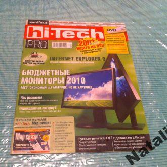 Журнал Hi-tech N-5 за 2010 год