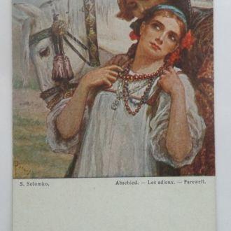 Соломко № 12