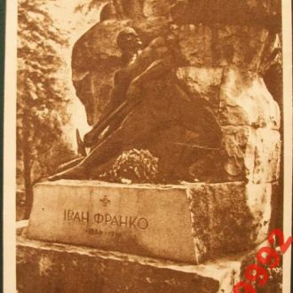 Львов Львів  . Памятник  И Франка 1954 г