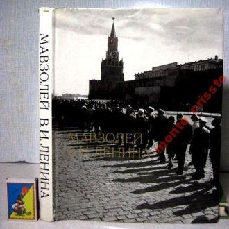 Мавзолей Ленина. История создания с 1924г, чертежи, деревянного и гранитного Проектирование и строит