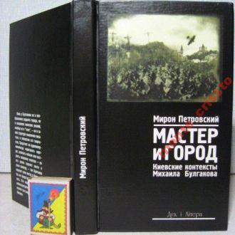 Петровский Мастер и город Киевские контексты М. Булгакова 2001,1-изд