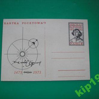 Польша. Карточка 1972 Космос Коперник