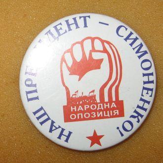Знак Народной Оппозиции. Украина.