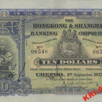 Китай 10 долларов Hong Kong and Shanhai 1922 КОПИЯ