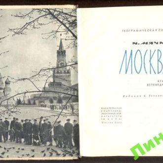 И. Мячин Москва. Путеводитель 1964