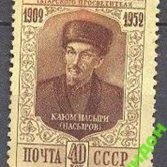 СССР 1952 Насыри люди (*) ТМ с