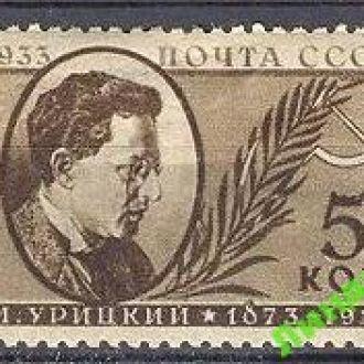 СССР 1933 Урицкий люди * с