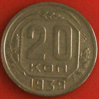 20 КОПЕЕК  1939 г  СССР  СОСТОЯНИЕ  РЕДКОСТЬ