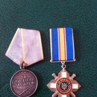 За боевые заслуги,Орден за мужество