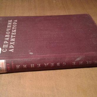 Справочник архитектора . том 1 (второй полутом )