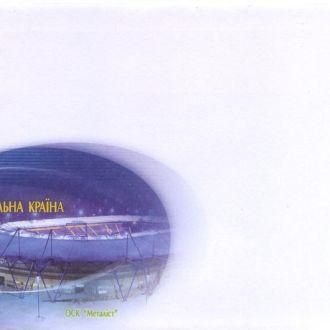 Евро-2012. Харьков. Стадион - Металлист с маркой