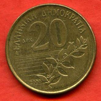 20 драхм 2000