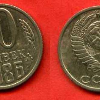 10 копеек 1986