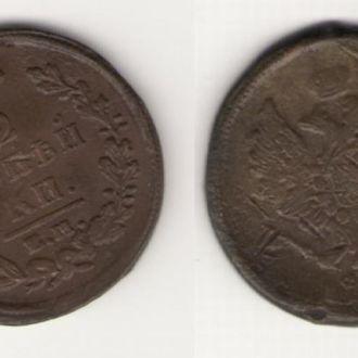 Россия 2 копейки 1821 г