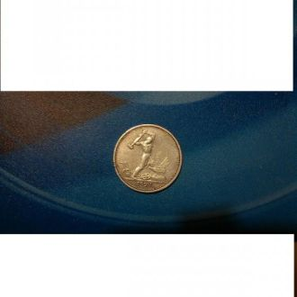 Монета 50 коп (полтинник)