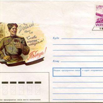 Украина. Письмо ветерана 1995