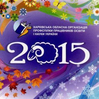 2015. Профсоюз образования