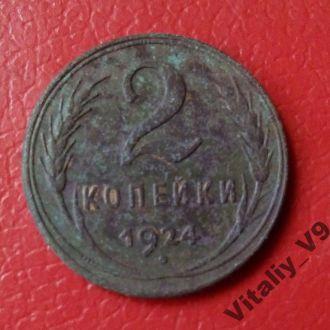 2 копейки 1924 шт.1.2А(р)