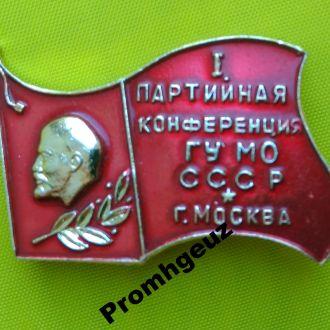 Главное Управление Министерства Обороны ссср Редки