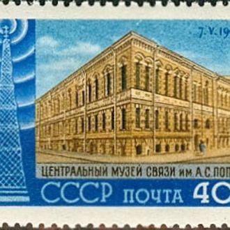 СССР 1960 День радио Музей связи Попов ** м