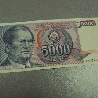 югославия 5000 динар 1985