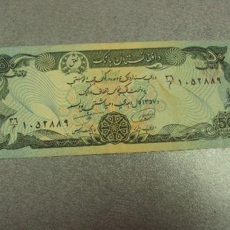 афганистан 50 афган 1979