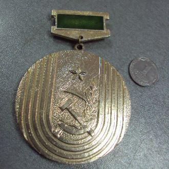 медаль комитет по физической культуре спорту урср №10598