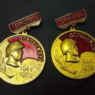 знак тернополь 35 лет освобождения 1944-1979 лот 2 шт №10627