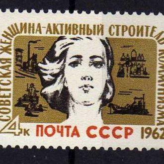 1962 ЖЕНЩИНА - СТРОИТЕЛЬ MNН